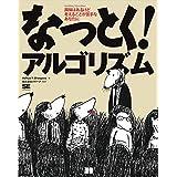 アディティア・Y・バーガバ (著), 株式会社クイープ (翻訳, 監修) (2)新品:   ¥ 1,350