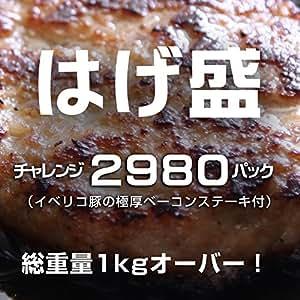 【シェモワのはげ盛セット】チャレンジ2980パック(イベリコ豚の極厚ベーコンステーキ付)