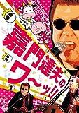 嘉門達夫のワーッ!! [DVD]の画像