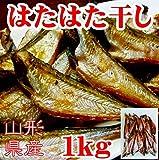 ハタハタ 干物 1kg(55~65尾)無頭 山形県産 冷凍 無添加 はたはた 一夜干し