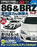 ハイパーレブ Vol.196 トヨタ86&スバル BRZ No.6 (ニューズムック)