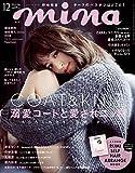 mina(ミーナ) 2016年 12 月号 [雑誌]