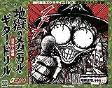 地獄のメカニカル・ギター・ドリル 決死の入隊編 (CD付)