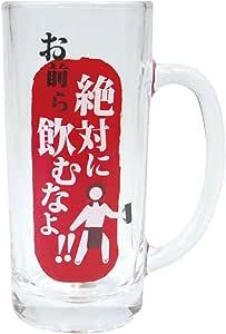 サンアート おもしろ食器 「 飲み会・忘年会・パーティー 」 絶対に飲むなよ! ビールグラス・ジョッキ 330cc クリア SAN2496