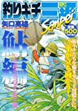 釣りキチ三平 鮎編 トモ釣り&コロガシ釣り編 (講談社プラチナコミックス)
