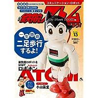 コミュニケーション・ロボット 週刊 鉄腕アトムを作ろう!  2017年 13号 7月25日号【雑誌】