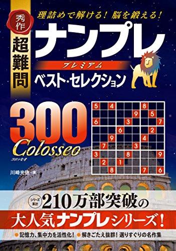 秀作 超難問ナンプレプレミアムベスト・セレクション300 Colosseo(コロッセオ)