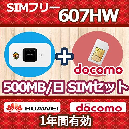 Huawei SIM フリー E5577s-932 Wi-Fi 607HW モバイル WIFI ルーター SoftBank Y!mobile Docomo 海外 利用可能 (本体+SIMキット(ドコモ回線1年間有効、500MB/日、月間制限なし))