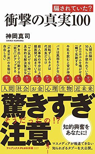 衝撃の真実100 (ワニブックスPLUS新書)