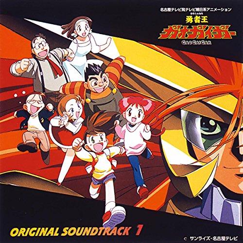 勇者王ガオガイガー オリジナルサウンドトラック1