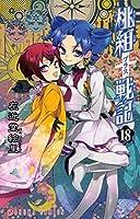 桃組プラス戦記 コミック 1-18巻セット