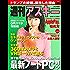 週刊アスキー No.1102 (2016年11月15日発行)<週刊アスキー> [雑誌]