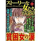 ストーリーな女たち ブラック Vol.5 貧困女の涙 [雑誌]