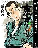 東京 1 (ヤングジャンプコミックスDIGITAL)