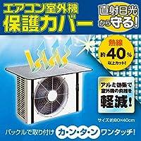 【 室外機カバー 】 エアコン 室外機 保護カバーアルミの効果で熱線を焼く40%カット