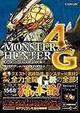 モンスターハンター4G 公式ガイドブック (カプコンフ...