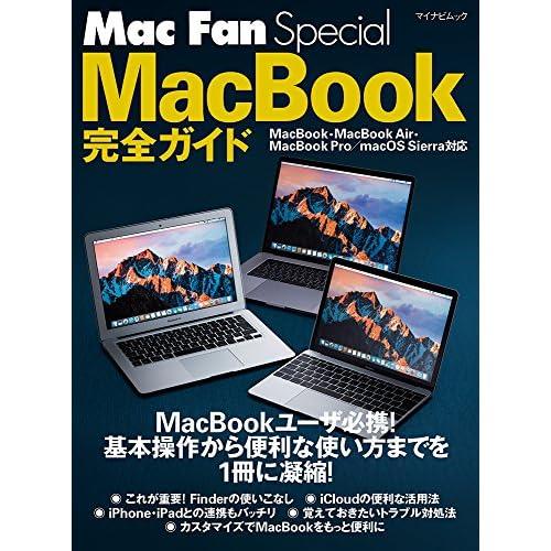 Mac Fan Special MacBook完全ガイド