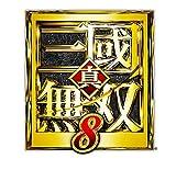 真・三國無双8 オメガ-Force 20周年記念 一騎当千BOX (初回特典(趙雲「京劇風コスチューム」ダウンロードシリアル) 同梱) - PS4