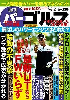 [パーゴルフ]の週刊パーゴルフ 2016年 06/21号 [雑誌]