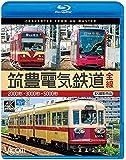 筑豊電気鉄道 全線 4K撮影作品 2000形/3000形/5000形【Blu-ray Disc】