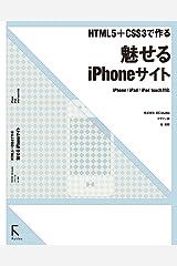 HTML5+CSS3で作る魅せるiPhoneサイト   iPhone / iPad / iPod touch対応 Kindle版