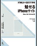 HTML5+CSS3で作る魅せるiPhoneサイト   iPhone / iPad / iPod touch対応