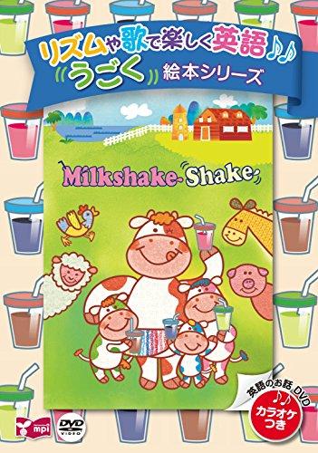Milkshake Shake DVD (うごく絵本シリーズ)の詳細を見る