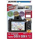 HAKUBA 液晶 保護 フィルム MarkIICanon PowerShot G5X/G9X専用 DGF2-CAG5X