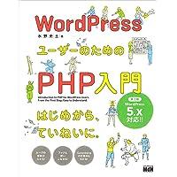 WordPressユーザーのためのPHP入門 はじめから、ていねいに。[第3版] 〈WordPress 5.x/Gute…