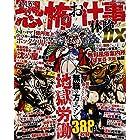 まんが恐怖のお仕事体験DX 無職の方がマシな地獄労働 (コアコミックス 406)