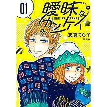曖昧なカンケイ(1) (Kissコミックス)