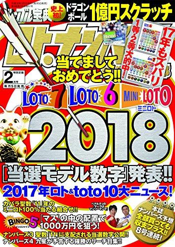 ギャンブル宝典ロトナンバーズ当選倶楽部2018年2月号