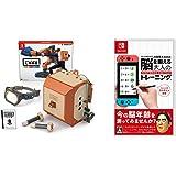 Nintendo Labo (ニンテンドー ラボ) Toy-Con 02: Robot Kit - Switch + 東北大学加齢医学研究所 川島隆太教授監修 脳を鍛える大人のNintendo Switchトレーニング(タッチペン付き) -Switc
