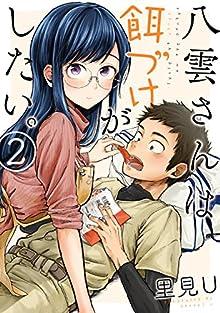八雲さんは餌づけがしたい。 第01-02巻 [Yakumo-san wa Edzuke ga Shitai. vol 01-02]