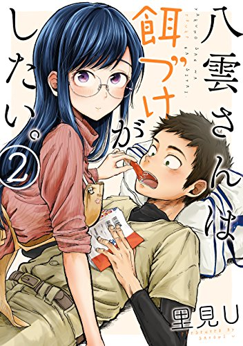 八雲さんは餌づけがしたい。 2巻 (デジタル版ヤングガンガンコミックス)の詳細を見る