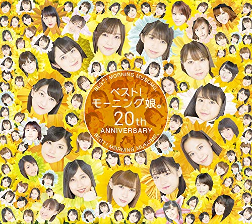 【Amazon.co.jp限定】ベスト!モーニング娘。 20th Anniversary (初回生産限定盤B) (オリジナルクリアファイル(Amazon.co.jp ver.)付)