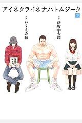 アイネクライネナハトムジーク (下) (バーズコミックス スペシャル) Kindle版