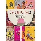 洋酒天国〈1〉酒と女と青春の巻 (新潮文庫)