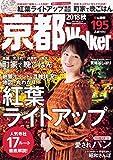 京都Walker2018秋 ウォーカームック