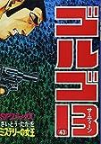 ゴルゴ13 (43) (SPコミックス)