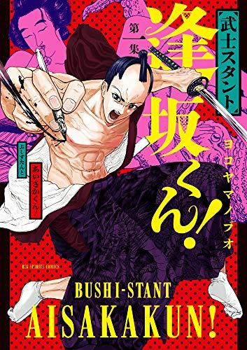 武士スタント逢坂くん! (1) (ビッグコミックス)