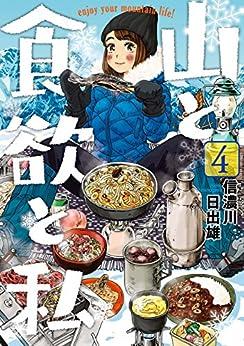 [信濃川日出雄]の山と食欲と私 4巻 (バンチコミックス)