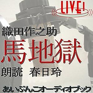 Amazon.co.jp: 馬地獄(アイ文庫...