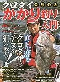 クロダイ最強釣法かかり釣り入門 (COSMIC MOOK)