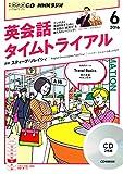 NHKCD ラジオ 英会話タイムトライアル 2016年6月号 [雑誌] (語学CD)