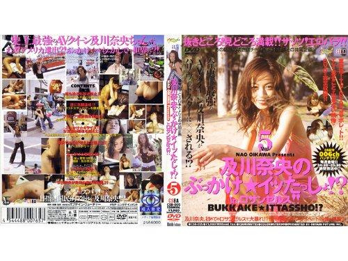 及川奈央のぶっかけ☆イッたっしょ!? Vol.5 [DVD]