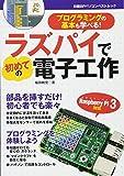 ラズパイで初めての電子工作 (日経BPパソコンベストムック)