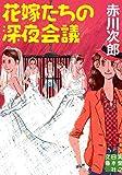 花嫁たちの深夜会議 (実業之日本社文庫)