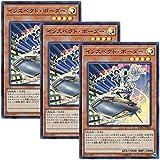 【 3枚セット 】遊戯王 日本語版 EXFO-JP035 Inspector Boarder インスペクト・ボーダー (スーパーレア)