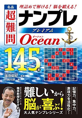 名品 超難問ナンプレプレミアム145選 Ocean(オーシャン)